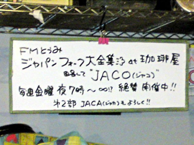 JACO♪ジャコ